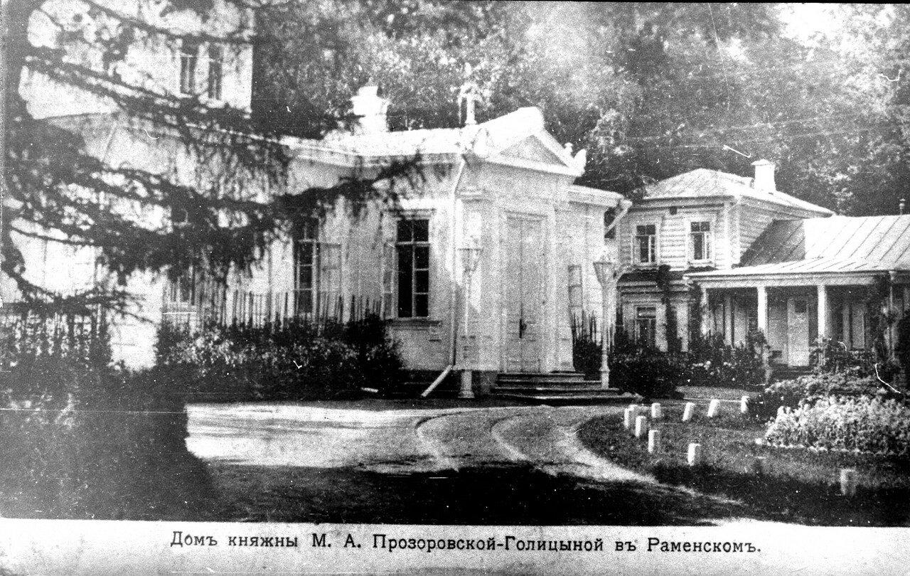 Дом княжны М.А. Прозоровской-Голицыной