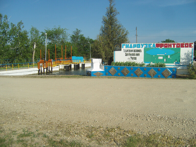 гидроузел Фронтовое