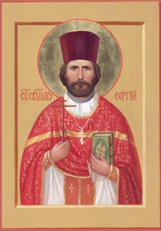 Священномученик Сергий Воскресенский.