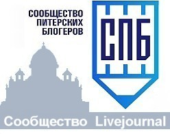 СПб Блог