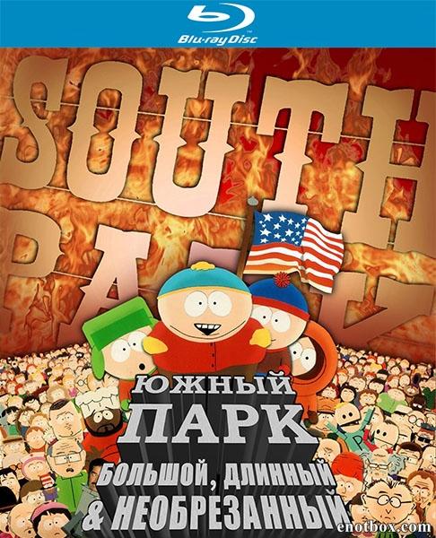 Южный Парк: Большой, длинный, необрезанный / South Park: Bigger Longer & Uncut (1999/BDRip/HDRip)
