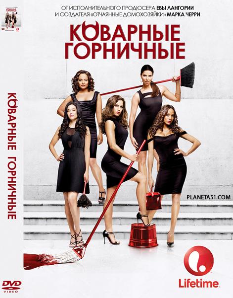 Коварные горничные (1-2 сезон: 1-26 серии из 26) / Devious Maids / 2013-2014 / ПМ (LostFilm) / WEB-DLRip