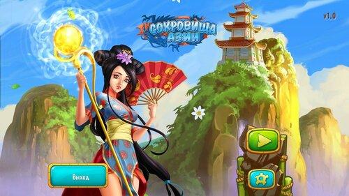 Сокровища Азии | Gem Legend (Rus)