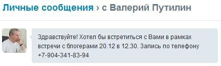 putil_20141217_001.JPG