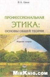 Книга Профессиональная этика: основы общей теории