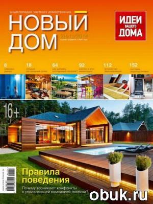 Книга Новый дом №2 (март-апрель 2014)