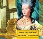 Книга Княжна Тараканова (аудиокнига mp3)