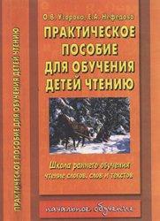 Книга Практическое пособие для обучения детей чтению
