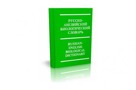 Книга Вниманию представляется русско-английский биологический #словарь, который пригодится переводчикам, преподавателям, научным соот