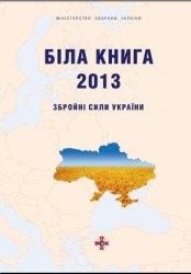 Книга Біла книга - 2013. Збройні Сили України