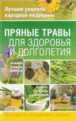 Книга Пряные травы для здоровья и долголетия