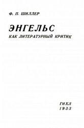 Книга Энгельс как литературный критик