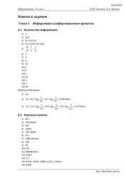 """Книга Ответы к задачам учебника """"Информатика. 11 класс. Углубленный уровень"""