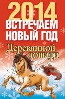 Книга Встречаем Новый год Деревянной лошади. 2014 rtf / rar 12,21Мб