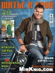 Журнал Шитье и крой (ШиК) №2 2013 + выкройки