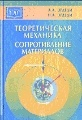 Сопротивление материалов Элементарная теория и задачи