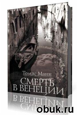 Аудиокнига Томас Манн - Смерть в Венеции (Аудиокнига)