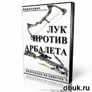 Книга Лук против арбалета   (2012)  SATRip