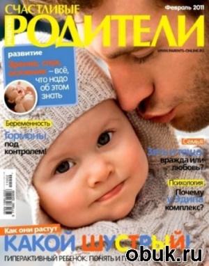 Книга Счастливые родители №2 (февраль 2011)
