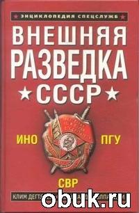 Книга Колпакиди Александр Иванович, Дегтярев Клим. Внешняя разведка СССР