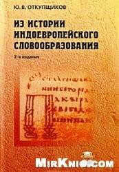 Книга Из истории индоевропейского словообразования