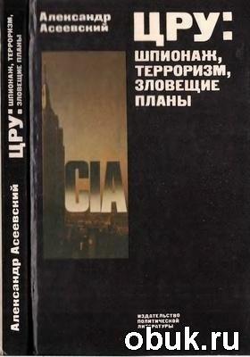 Книга ЦРУ. Шпионаж, терроризм, зловещие планы