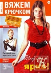Книга Вяжем крючком № 3 2013