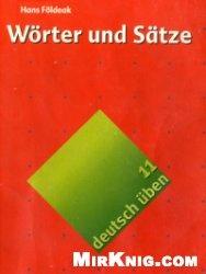 Книга Wörter und Sätze