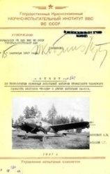 Книга Отчет по результатам наземных испытаний моторов трофейного японского самолета Мицубиси «Р-100» С двумя моторами НА-112
