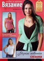 Журнал Вязание модно и просто №9 2013 jpg 13,7Мб