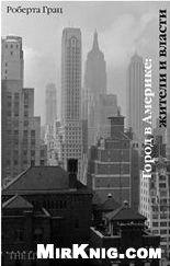 Книга Город в Америке: жители и власти