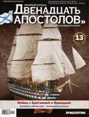 Журнал Линейный корабль «Двенадцать АПОСТОЛОВ» №13 2013