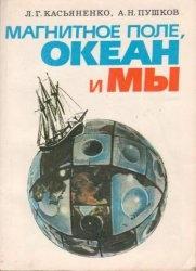 Книга Магнитное поле, океан и мы