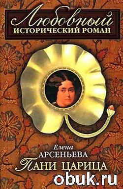 Книга Пани царица
