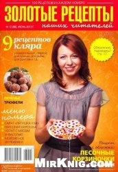 Золотые рецепты наших читателей №12 2013