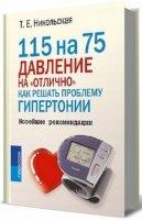 Аудиокнига 115 на 75. Давление на «отлично». Как решать проблему гипертонии. Новейшие рекомендации pdf, rtf, fb2 7,18Мб