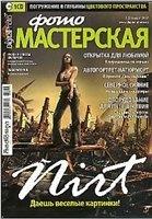 Журнал Digital Photo Мастерская №3 2007