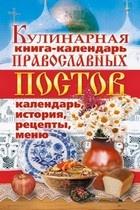 Книга Кулинарная книга-календарь православных постов. Календарь, история, рецепты, меню