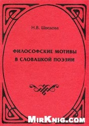 Книга Философские мотивы в словацкой поэзии (конец XIX – первая половина XX века)