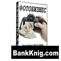 Книга Фотобизнес (2013) Аудио-Видео курсы mp3,mp4 5642,24Мб