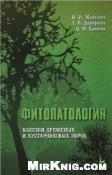Книга Фитопатология. Болезни древесных и кустарниковых пород