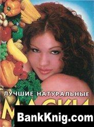 Книга Лучшие натуральные маски для лица и волос pdf 10,9Мб