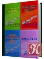 Книга Шпаргалки (сборник)