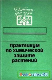 Книга Практикум по химической защите растений.