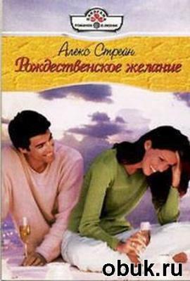 Книга Стрейн Алекс - Рождественское желание