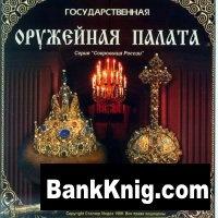 Книга Государственная оружейная палата. Сокровища России iso 727Мб