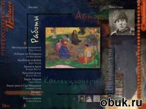 Книга От импрессионистов до Пикассо