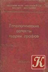 Книга Топологические аспекты теории графов