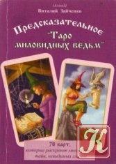 Предсказательное Таро миловидных ведьм