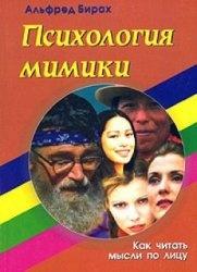 Книга Психология мимики. Как читать мысли по лицу